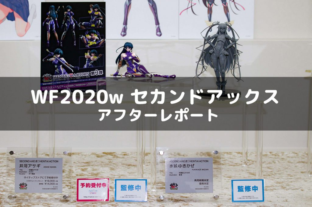eye_catch_wf2020w